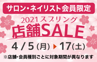 2021Spring 店舗セール開催!!