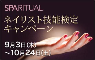 SPARITUAL ネイリスト技能検定キャンペーン