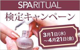 SPARITUAL 検定キャンペーン
