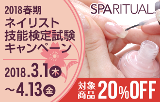 SPARITUAL 2018年春期ネイリスト技能検定試験キャンペーン