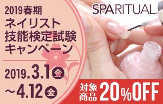 SPARITUAL 2019年春期ネイリスト技能検定試験キャンペーン