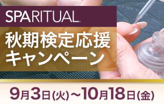 SPARITUAL 秋期検定応援キャンペーン
