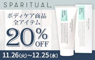 【11/26発売】SPARITUAL ボディケア商品リニューアル