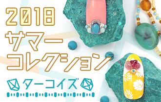2018サマーコレクション 「ターコイズ」特集