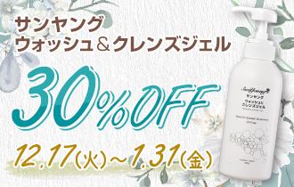 サンヤング ウォッシュ&クレンズジェル(300g) 30%OFF!