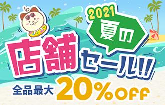 2021 夏の店舗セール!!