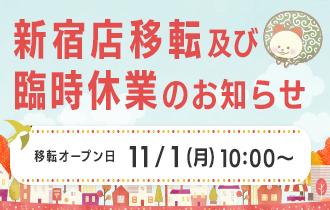 新宿店移転及び臨時休業のお知らせ
