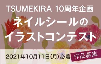 【TSUMEKIRA 10周年企画】ネイルシールのイラストコンテスト