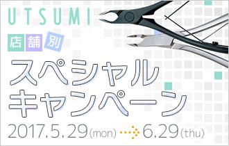 【店舗限定】UTSUMI 店舗別スペシャルキャンペーン
