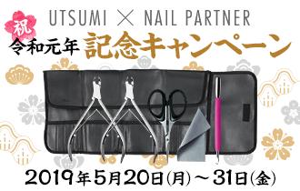 UTSUMI 祝 令和元年 記念キャンペーン