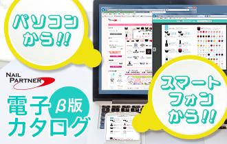 ネイルパートナー電子カタログ(β版)リリース!