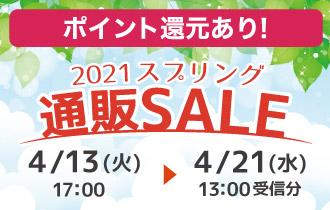 2021Spring 通販セール開催!!