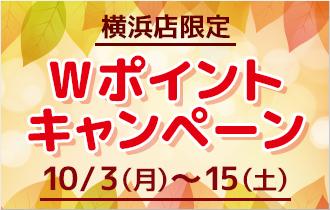 【横浜店限定】Wポイントキャンペーン