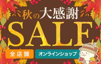 秋の大感謝SALE!!