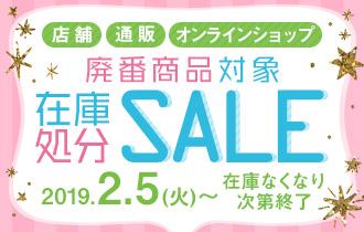 【廃番商品対象】在庫処分SALE!!