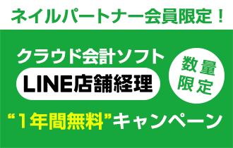 """クラウド会計ソフト「LINE店舗経理」""""1年間無料""""キャンペーン"""