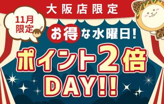 【大阪店限定】お得な水曜日!ポイント2倍DAY!!