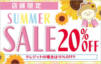 【店舗限定】サマーセール20%OFF!!