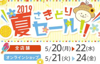 2019夏さきどりセール!!