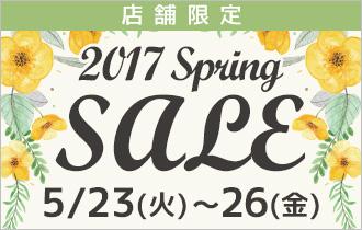 【店舗限定】2017 Spring SALE 最大20%OFF!!