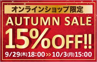 【Web限定】AUTUMN SALE 15%OFF!!