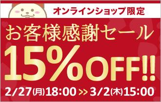 【WEB限定】お客様感謝セール 15%OFF!!