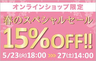 【web限定】春の感謝セール 全品15%OFF!!