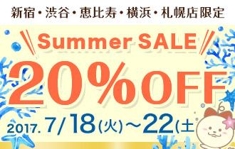 【新宿店・渋谷店・恵比寿店・横浜店・札幌店限定】Summer SALE 20%OFF!!