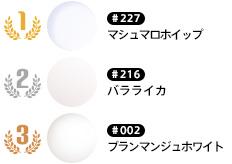 ラピジェル人気カラー最新売上ランキング