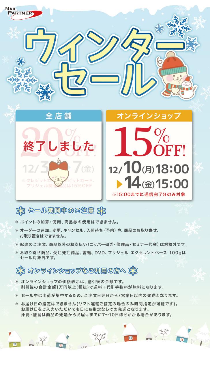 【全店舗・オンラインショップ】ウィンターセール!!